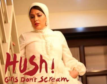 Hush-Girls-don't-scream - Iranian Film Festival in San Francisco.