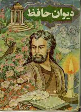 Iranian poet Hafez (1320-1389). He influenced centuries later Thoreau, Goethe, and Ralph Waldo Emerson among others. Emerson referred to him as