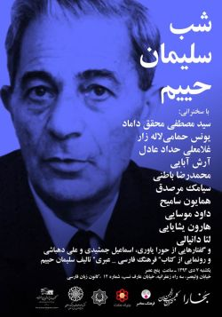 Persian literary monthly Bokhara paid tribute to Iranian Jewish lexicographer and translator, Soleiman Hayyim