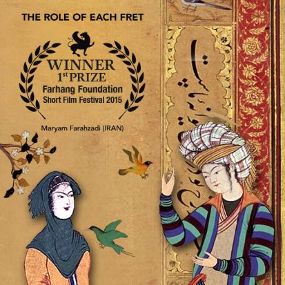 "Film poster of ""The role of each fret"" by Farahzadi, Maryam - 1st Prize"