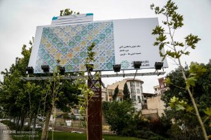 Tehran, Iran - Billboards swap - Tehran is an art gallery 2015 - 84