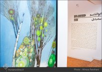 Tehran, Iran - Shahrivar Gallery - Abolghassem Saidi 1st Iran solo exhibition - 19