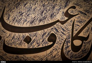 Calligraphy exhibition at Niavaran Cultural Center, Tehran, Iran - 2015, August - Works by Omid Ganjali and Mohsen Soleimani - 11