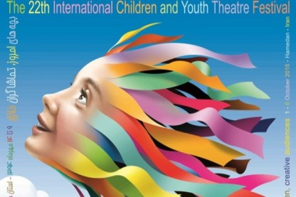 22nd International Children and Youth Theater Festival - Hamedan, Iran - 00 - Poster