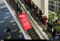 32nd Tehran Short Film Festival, Iran - 2015 - 05