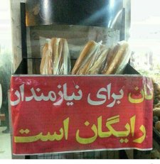"""This bakery has put out a box of bread for those who cannot afford it. """"Bread is free for those who can't pay,"""" reads the sign on the box."""