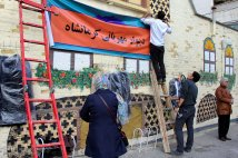 Walls of Kindness in Iran - 16 - Kermanshah