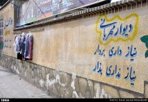 Walls of Kindness in Iran - 17 - Birjand in South Khorasan Province