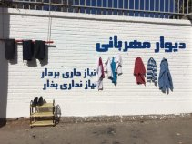 Walls of Kindness in Iran - 28 - Kerman