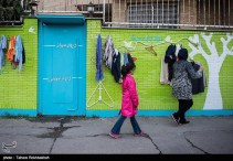 Walls of Kindness in Iran - 32 - Shiraz
