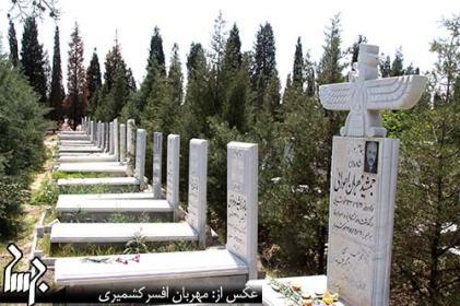 Zoroastrian Farvardinegan Ceremony 1395 (2016) in Iran - Tehran - 69