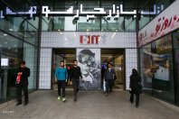Fajr International Film Festival 2016 at Charsou Cineplex in Tehran, Iran - 01